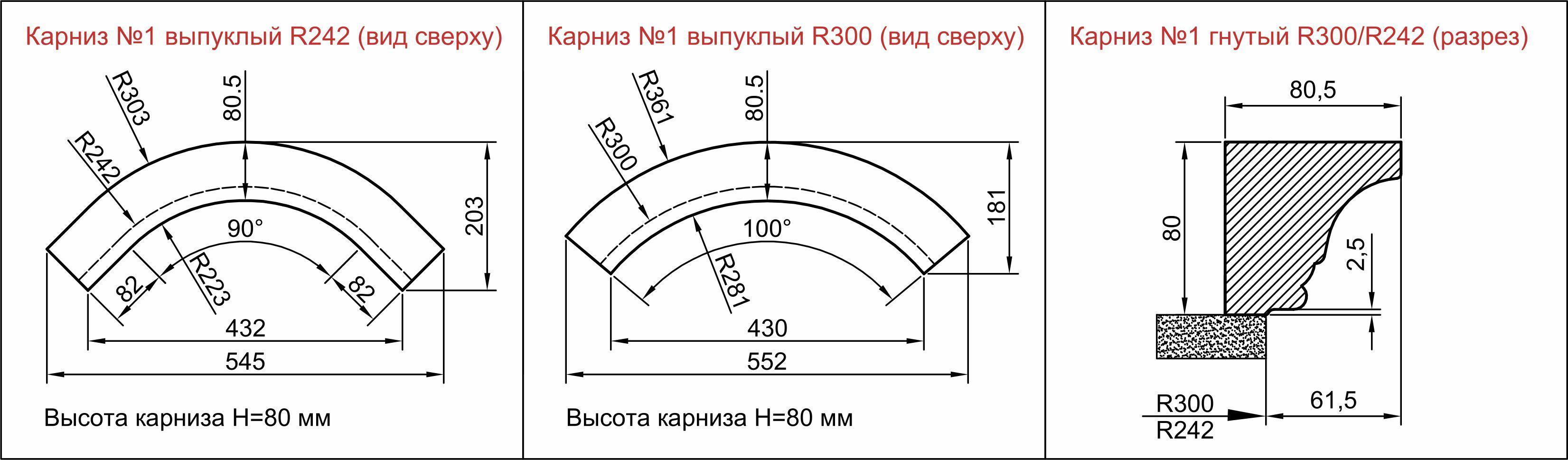 Мебельный карниз 6011 гнутый и прямой