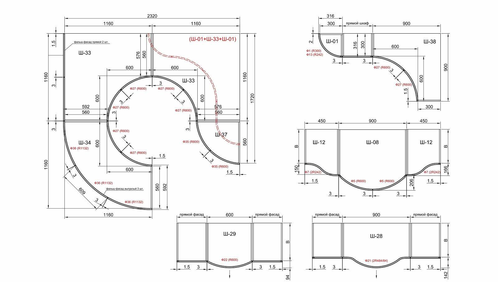 Радиусные фасады МДФ для кахонной мебели