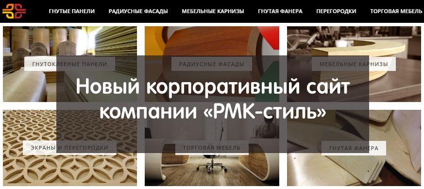 Добро пожаловать на новый сайт РМК-стиль!