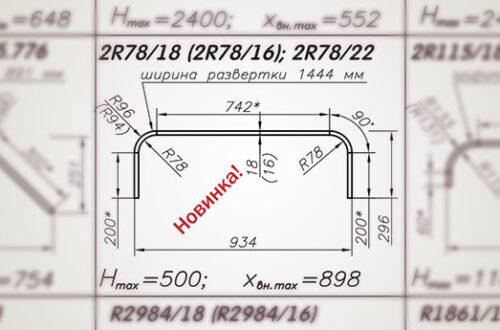 Радиусная панель 2R78