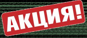 Акции компании РМК-стиль