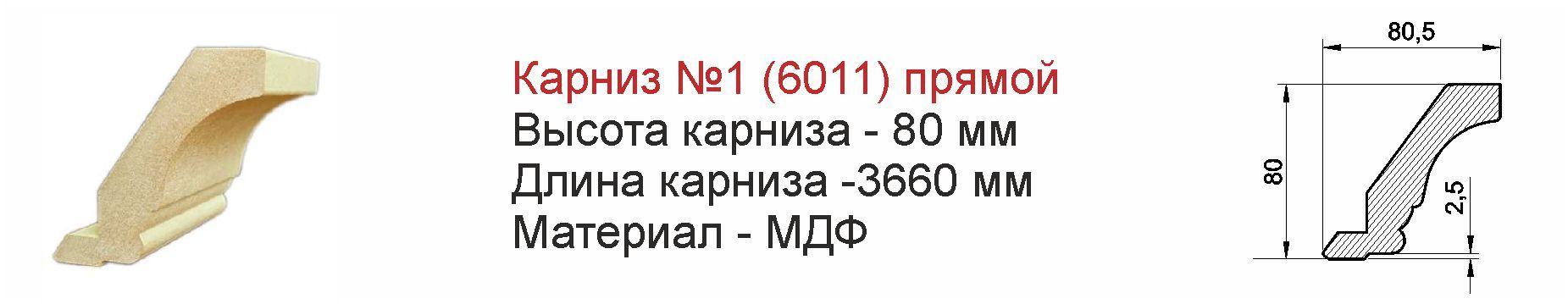 Прямой кухонный карниз из МДФ №1 (6011)