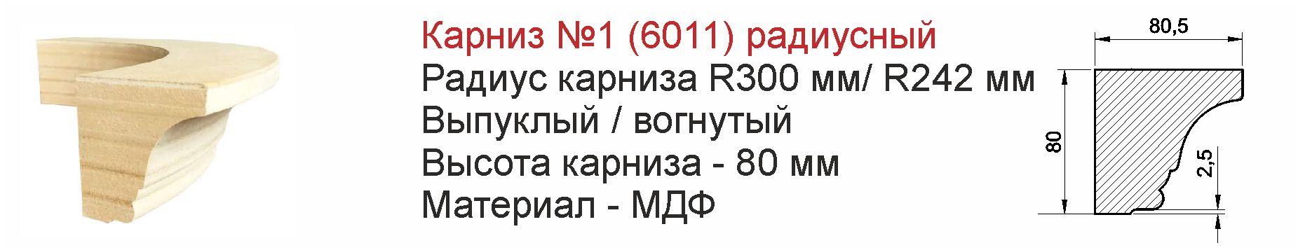Радиусный кухонный карниз из МДФ №1 (6011)
