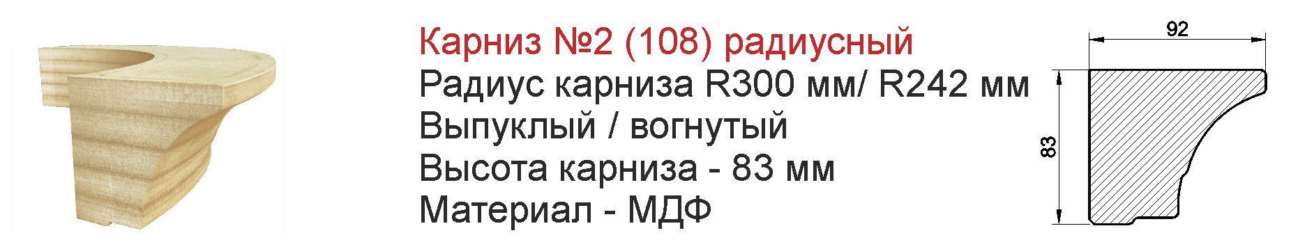 Карниз радиусный для кухонной мебели №2 (108) из МДФ