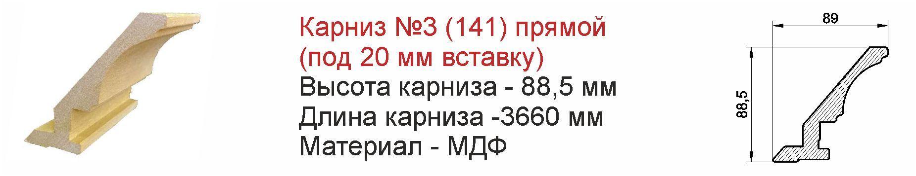Карниз для мебели из МДФ №3 (141)