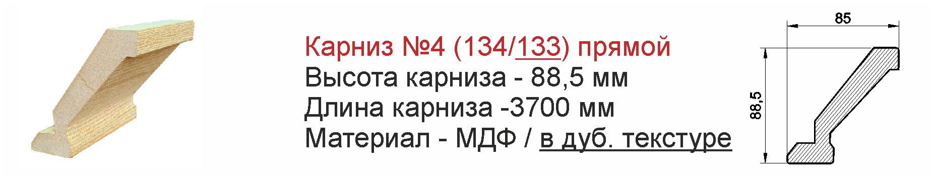 Мебельный карниз из МДФ №4 (134/133)