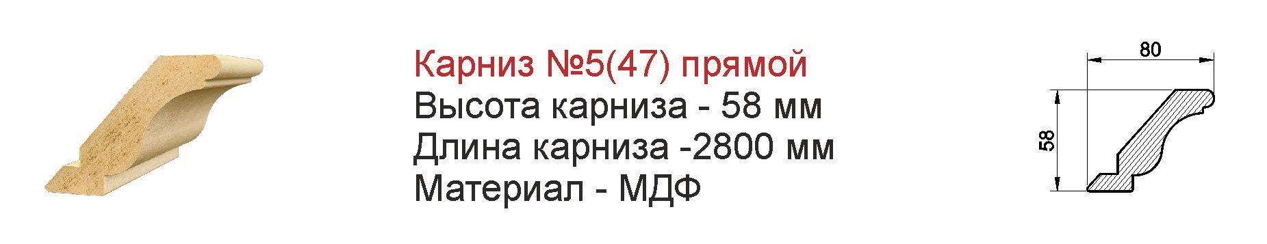 Карниз прямой для кухонной мебели №5 (47)