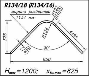 Радиусная панель R134
